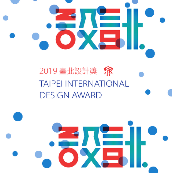 Concours : 2019 Taipei International Design Award (TIDA)